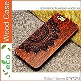 iPhone6/iPhone6S iPhone6plus/iPhone6Splus 対応 ローズウッド原木 紫檀 天然木ケース 天然木 木製 ケース 天然ウッド 木紋 wood 彫刻 防水コーティング ハードケース (【iPhone 6/6s Plus】, ヒマワリ) [並行輸入品]
