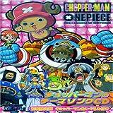 ワンピース チョッパーマン テーマソング(初回限定盤)(ぬいぐるみ付)