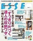 エッセで人気の「すっきり片づく達人の収納ワザ」を一冊にまとめました とっておきシリーズ (別冊ESSE)