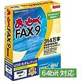 まいと~く FAX 9 Home USBモデムパック