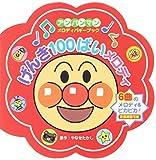 げんき100ばいメロディ [アンパンマン・メロディバギーブック/2] (アンパンマンメロディバギーブック)