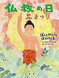仏教の日―花まつり (ぼくとわたしのほとけさまシリーズ)