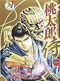 桃太郎侍 第1巻 (1)