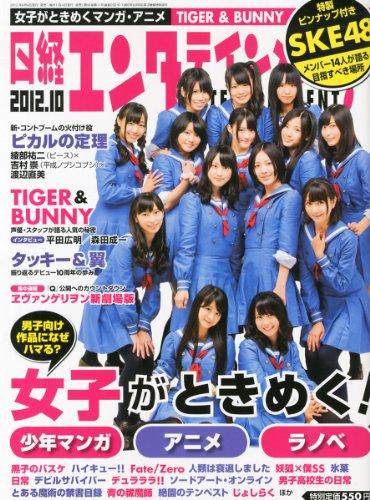 日経エンタテインメント! 2012年 10月号 [雑誌]