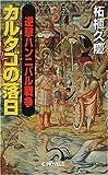 逆撃ハンニバル戦争 カルタゴの落日 (C・NOVELS)