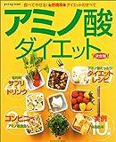 アミノ酸ダイエット—決定版 (Gakken hit mook)