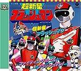 <スーパー戦隊シリーズ 30作記念 主題歌コレクション>超新星フラッシュマン