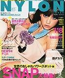NYLON JAPAN (ナイロンジャパン) 2011年 09月号 [雑誌] [雑誌] / トランスメディア (刊)