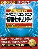 3週間完全マスター テクニカルエンジニア(情報セキュリティ) 2007年版