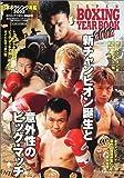 日本ボクシング年鑑〈2002〉