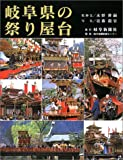 岐阜県の祭り屋台