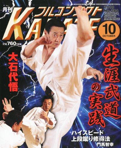 月刊 フルコンタクト KARATE (カラテ) 2010年 10月号 [雑誌]