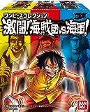 ワンピース (仮)ワンピースコレクション~激闘!!海賊団VS海軍! BOX (食玩)