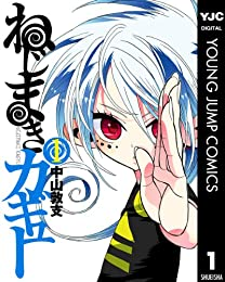 ねじまきカギュー 1 ヤングジャンプコミックスDIGITAL