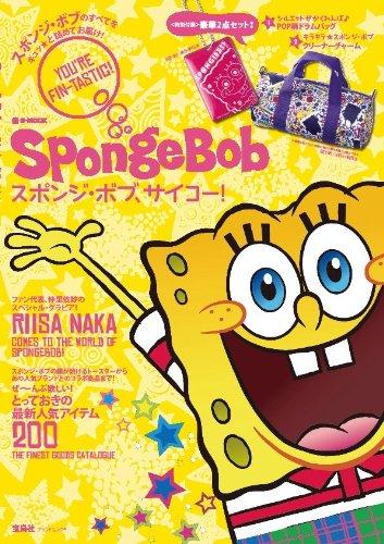 SpongeBob スポンジ・ボブ、サイコー! (e-MOOK)