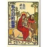 私の旧約聖書 (中公文庫)