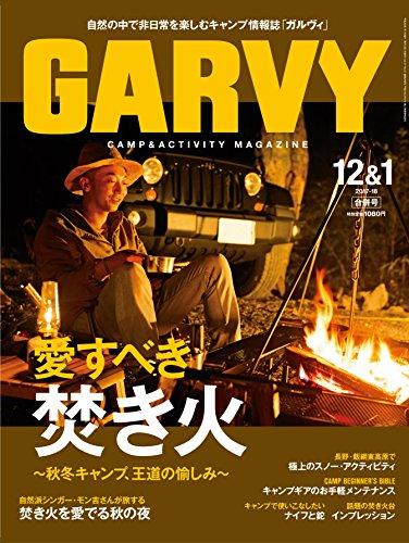 GARVY 2017年12月号 大きい表紙画像