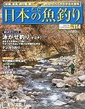 週刊 日本の魚釣り 2012年 12/12号 [分冊百科]