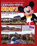 MY TDR39 東京ディズニーリゾート 早わかりマップガイドブック (My Tokyo Disney Resort (39))