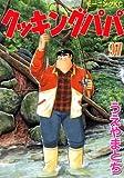 クッキングパパ 97 (97) (モーニングKC)