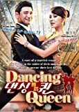 Dancing Queen (Korean Movie DVD with English Sub)