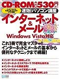 速効!パソコン講座 インターネット&メール Windows Vista 対応 (速効!パソコン講座)