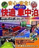 安心・安全!はじめての快適車中泊 (るるぶDO!)