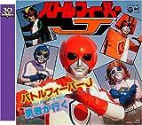 <スーパー戦隊シリーズ 30作記念 主題歌コレクション> バトルフィーバーJ