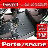 YMT 140系ポルテ/スペイド ラバー製2NDラグマット分割タイプ