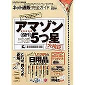 【完全ガイドシリーズ083】ネット通販完全ガイド (100%ムックシリーズ)