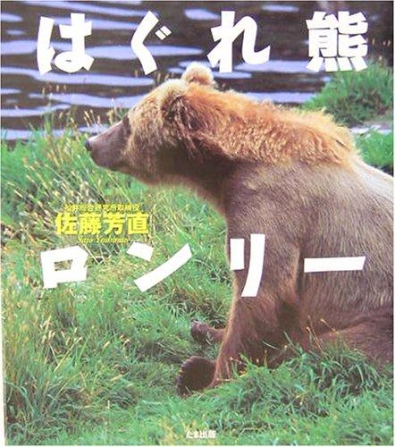 はぐれ熊ロンリー