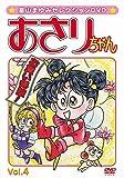 室山まゆみセレクションDVD あさりちゃん Vol.4