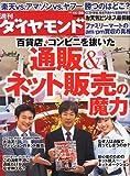 週刊 ダイヤモンド 2009年 11/28号 [雑誌]