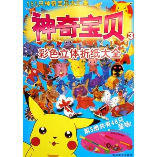 神奇宝贝3:彩色立体折纸大全