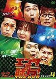 エンタの味方!THE DVD ネタバトルVol.4 ハマカーンvs流れ星vsキャン×キャン