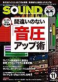 サウンド・デザイナー 2016年 11 月号 [雑誌]