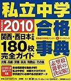 私立中学合格事典2010関西・西日本・180校ガイド