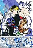 路地裏ブラザーズ  (2) (クロフネコミックス)