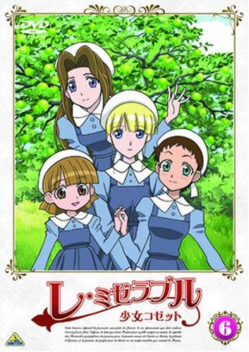 レ・ミゼラブル 少女コゼット (6 ) [DVD]