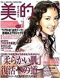 BITEKI (美的) 2008年 11月号 [雑誌]