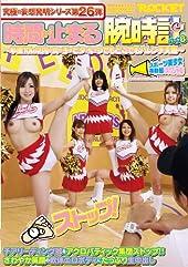 時間が止まる腕時計パート8 スポーツ美少女運動部スペシャル [DVD]