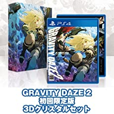 【Amazon.co.jpエビテン限定】GRAVITY DAZE 2 初回限定版 3Dクリスタルセット