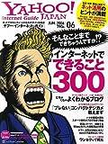 YAHOO ! Internet Guide (ヤフー・インターネット・ガイド) 2006年 06月号 [雑誌]