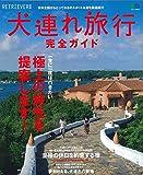 犬連れ旅行完全ガイド (エイムック 2926 RETRIEVER別冊)