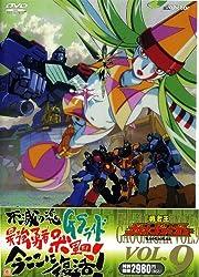 「勇者王ガオガイガー」DVD Vol.9
