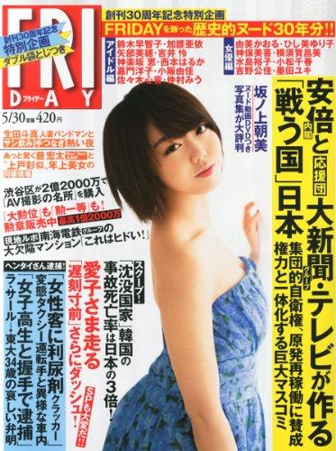 FRIDAY (フライデー) 2014年 5/30号 [雑誌]