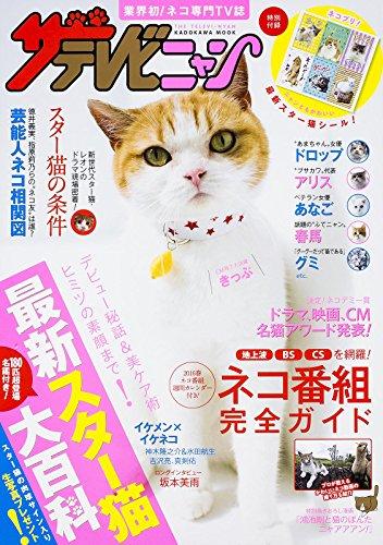 ザテレビニャン (カドカワムック)