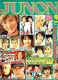 JUNON (ジュノン) 2008年 09月号 [雑誌]