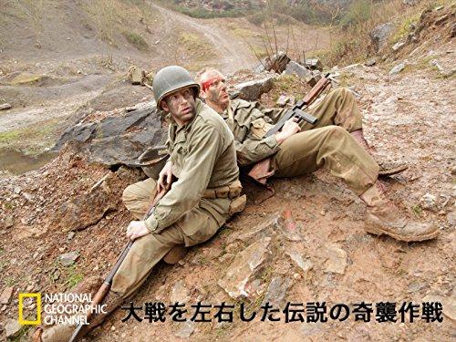大戦を左右した伝説の奇襲作戦 シーズン1 (吹替版)