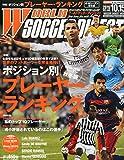 ワールドサッカーダイジェスト 2015年 10/15 号 [雑誌]